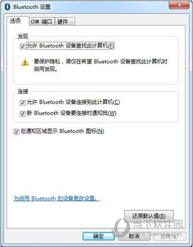 Bluetooth设备