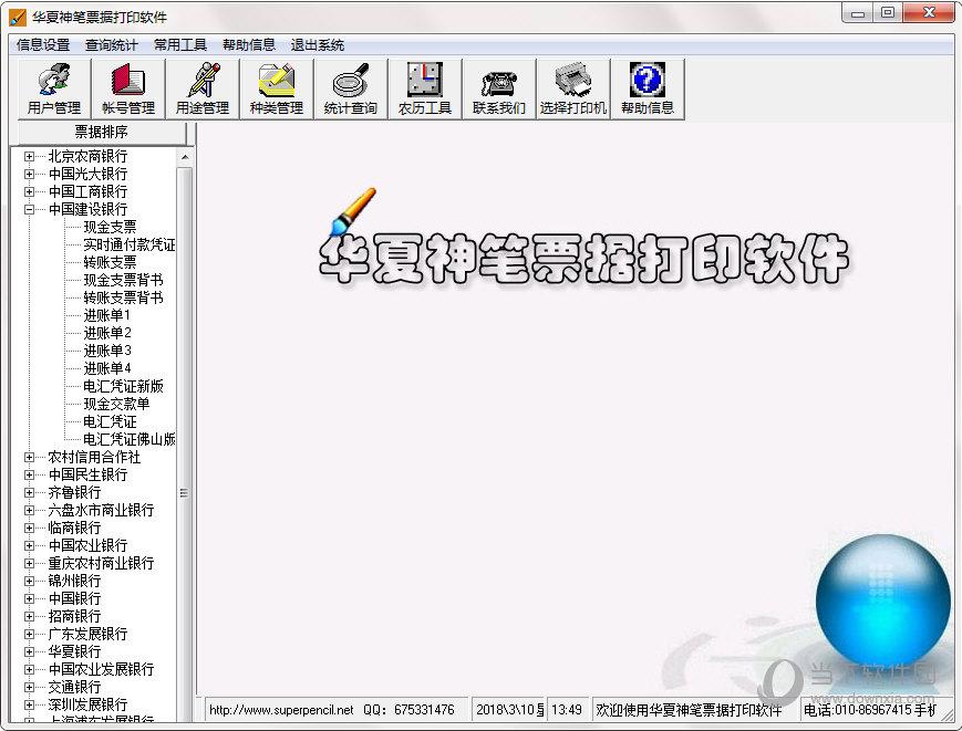 华夏神笔票据打印软件