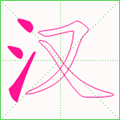 手机版汉字笔顺软件 V2.1 安卓版