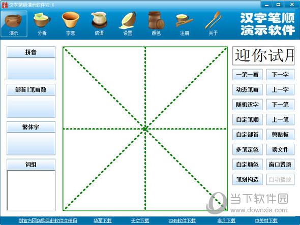 拼音m笔画顺序-汉字笔顺演示软件注册码 免费分享赶紧来拿