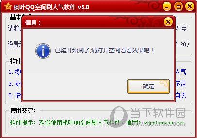 枫叶QQ空间刷人气软件