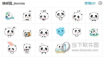猪熊猫表情包