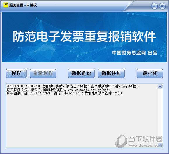 防范电子发票重复报销软件