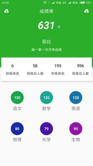 成绩通 V3.1.7 安卓版截图1