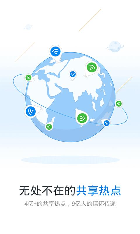 WiFi万能钥匙 V4.3.85 去广告显密码版截图4