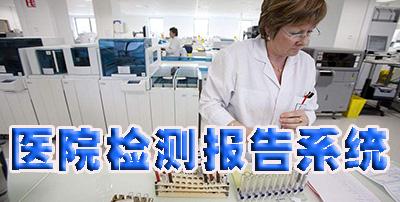 医院检测报告软件