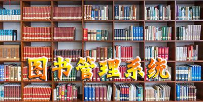 图书管理软件