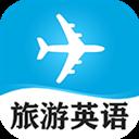 旅游英语必备 V4.77 安卓版