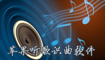 苹果手机听歌识曲软件