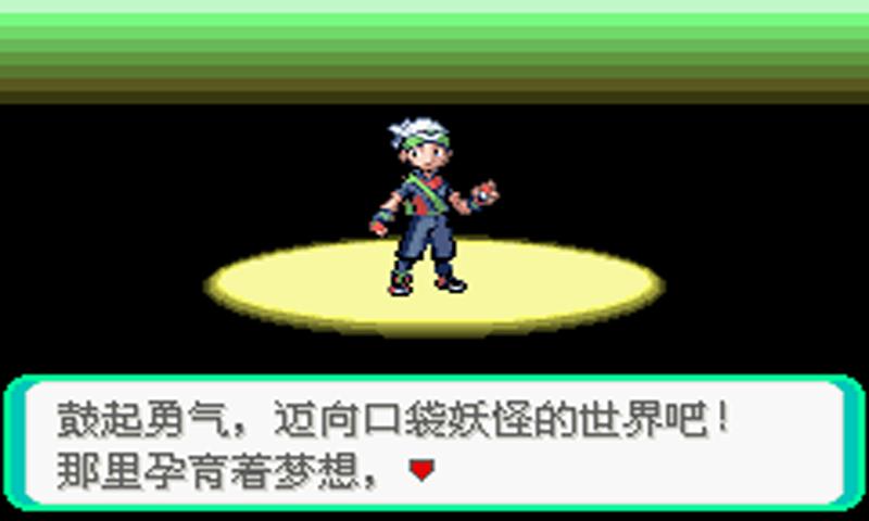 口袋妖怪绿宝石精装版 V6.3.0 安卓版截图4