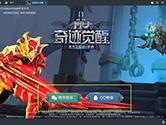 奇迹MU觉醒模拟器推荐 电脑端畅玩腾讯MMORPG手游