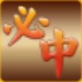 必中重庆时时彩杀号计划软件 V1.1 官方最新版