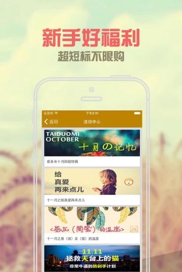 泰多米 V2.3 安卓版截图5
