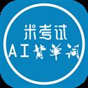 AI背单词-六级词汇 V3.141.0312 安卓版
