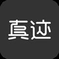 真迹 V3.13.2 安卓版
