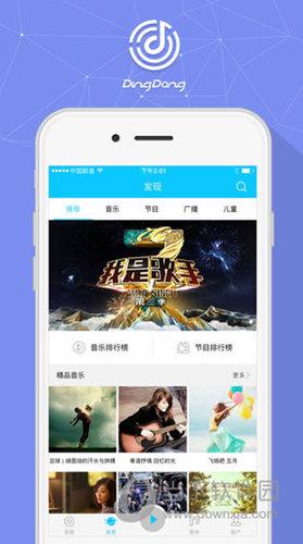 叮咚音箱app