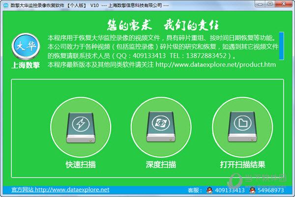 数擎大华监控录像恢复软件