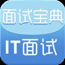 IT面试宝典 V1.1.3 安卓版