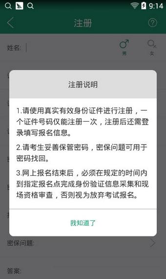 辽宁学考 V2.3 安卓最新版截图1
