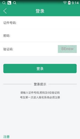 辽宁学考 V2.3 安卓最新版截图3