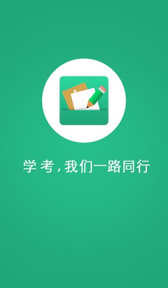 辽宁学考 V2.3 安卓最新版截图2