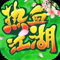 热血江湖 V38.0 安卓版
