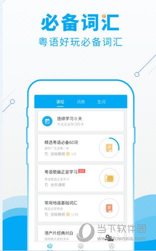 粤语u学院电脑版