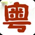 粤语轻松学 V2.4.1 安卓版