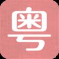 随身学粤语 V1.2 安卓版