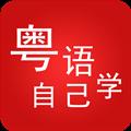 粤语自己学 V1.0 安卓版