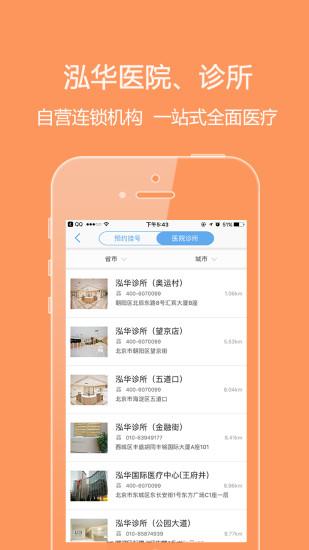泓华医疗手机版 V3.4.6 安卓版截图2