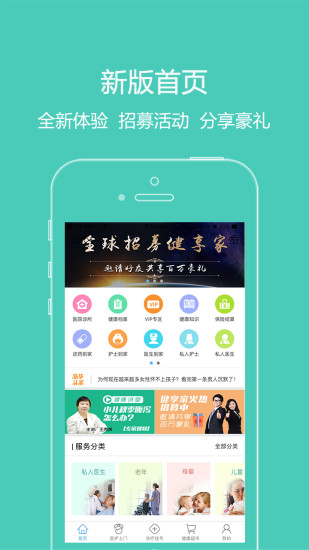 泓华医疗手机版 V3.4.6 安卓版截图1