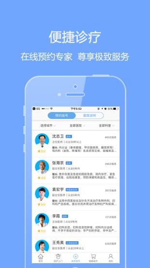 泓华医疗手机版 V3.4.6 安卓版截图5