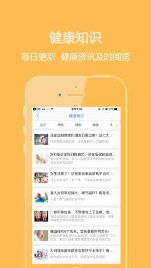 泓华医疗手机版 V3.4.6 安卓版截图4