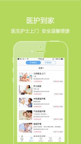 泓华医疗手机版 V3.4.6 安卓版截图3