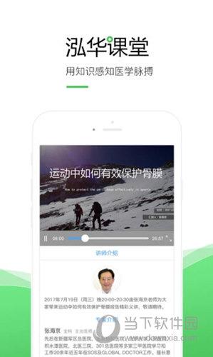 泓华医生iOS版