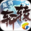 腾讯轩辕传奇 V1.0.196.1 安卓最新版