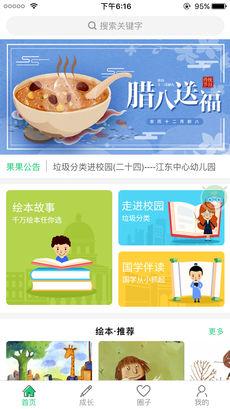 王果果 V3.2.6 安卓版截图4