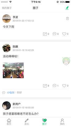 王果果 V3.2.6 安卓版截图3