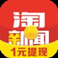 淘新闻 V1.8.0 苹果版