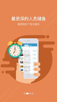 航信客服 V1.1.2 安卓版截图3