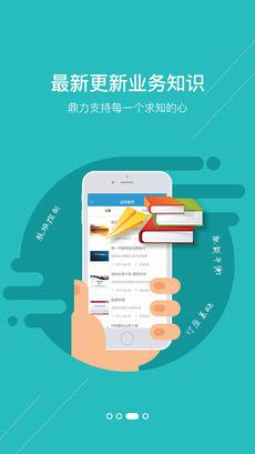 航信客服 V1.1.2 安卓版截图2