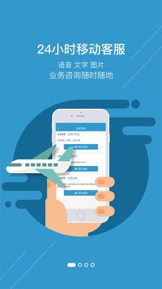 航信客服 V1.1.2 安卓版截图4