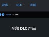 Uplay怎么买游戏DLC 这个购买DLC教程不得不看