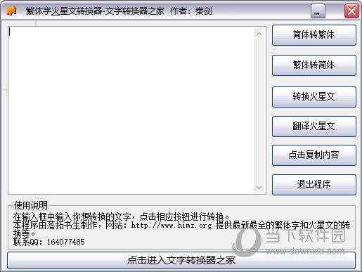 繁体字火星文转换器 免费版图片