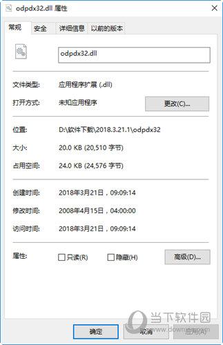 odpdx32 dll下载 odpdx32 dll 免费版下载_当下软件园_软件下载