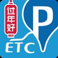 ETCP停车 V5.3.5 iPhone版