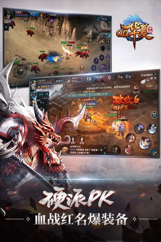 QQ华夏手游 V1.5.1 安卓版截图3