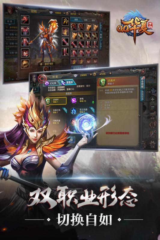 QQ华夏手游 V1.5.1 安卓版截图4