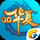 QQ华夏手游 V1.3.5 安卓版